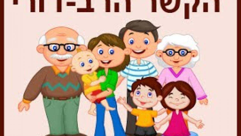 תנאים מאפשרים בטיפול משפחתי